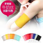 現貨出清  春夏薄防曬運動遮疤痕遮陽手腕套護腕袖套護肘手臂套男女  10-8