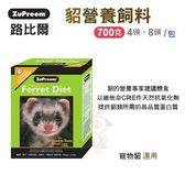 *KING WANG*路比爾《貂營養飼料17-ZP-0200》700克/包 寵物貂適用