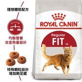 ★國際貓家★Royal Canin 皇家-理想體態貓F32(15KG)