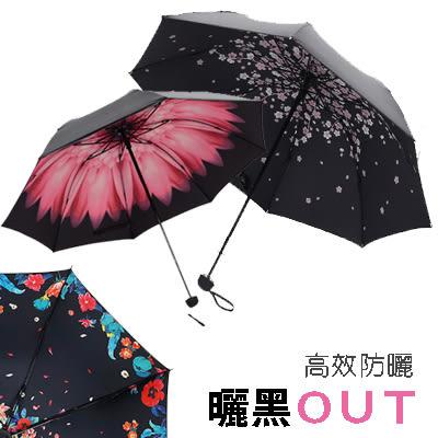雨傘絕美浪漫花卉系列防紫外線三折遮陽防曬雨傘折疊傘【03R0009】