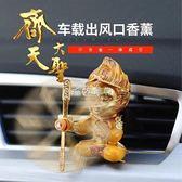 抖音用品 孫悟空出風口 香水汽車 創意抖音猴子車載擺件 齊天大聖車載香薰 珍妮寶貝