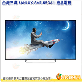 聖誕尾牙 送好禮 含運含基本安裝 台灣三洋 SANLUX SMT-65GA1 LED 背光 液晶電視 顯示器 65吋 含視訊盒