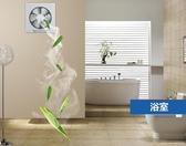 竹野換氣扇10寸廚房窗式排風扇排油煙 家用衛生間強力墻壁抽風機『潮流世家』
