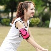 手機臂包 戶外運動跑步手機臂包男女運動健身臂套蘋果通用手機套手腕包【快速出貨】