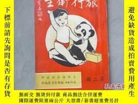 二手書博民逛書店民國36年罕見旅行衛生 第二期Y135958