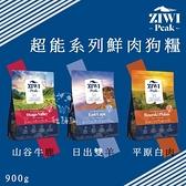 ZiwiPeak巔峰〔超能系列鮮肉狗糧,3種口味,900g,紐西蘭製〕(買1包送170g狗罐1罐)