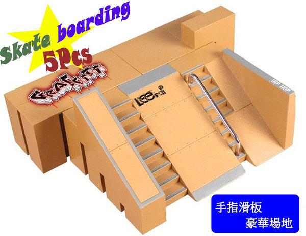 手指滑板場地套裝 比賽專用場景 SkateBoarding軌道道具 FINGER SKATEBOARD (購潮8)