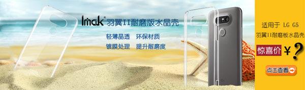 LG G5 艾美克羽翼二代耐磨版水晶殼 imak 樂金 G5 透明保護殼 手機殼 保護套 DIY素材殼可鑽