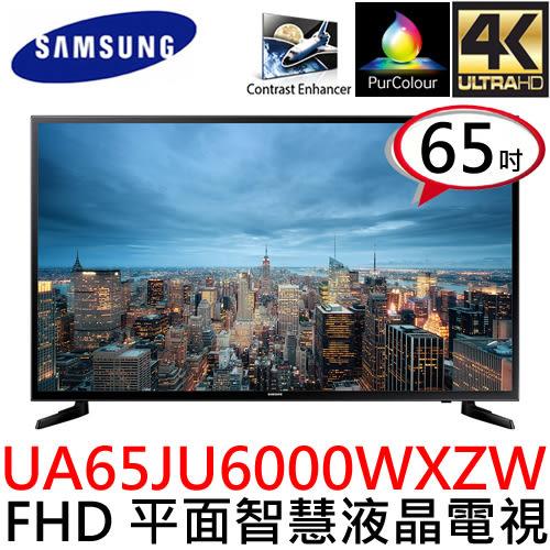 Samsung 三星 65型 4K平面智慧電視 UA65JU6000WXZW ◆超透析面板☆24期0利率↘☆