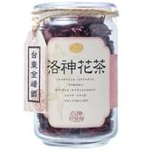 曼寧~洛神花茶45公克/罐