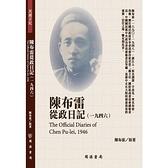 陳布雷從政日記(1946)