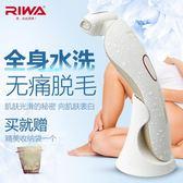 220V雷瓦女士剃毛器充電動儀刮腋毛刀男女用私處剃腿毛陰毛修剪脫毛器  星河