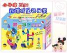 麗嬰兒童玩具館~益智玩具-小牛津-鈴鐺城...