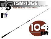 《飛翔無線》TS TSM-1366 雙頻天線〔 全長104cm 重量320g 耐入力220W 〕
