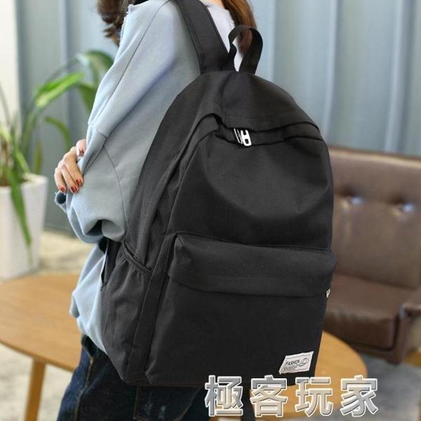 雙肩包女韓版青年電腦旅行校園初中高中學生書包男女時尚潮流背包 極客玩家