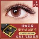 自然量子磁力假睫毛免膠水硬磁性睫毛兩對裝抖音同款嫁接假睫套裝