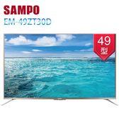 【SAMPO 聲寶】49型 4K 智慧聯網 液晶電視 EM-49ZT30D(含運/不安裝)