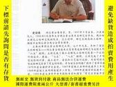 二手書博民逛書店罕見天津科技名人錄(2000年版)[精裝16開Y1240 本書編