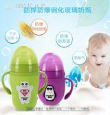 嬰兒奶瓶玻璃防摔新生兒防爆超寬口徑自動吸管硅膠保護套寶寶用品 【創時代3c館】