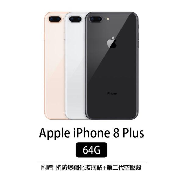 Apple iPhone 8 Plus 64G 5.5吋 智慧型手機 福利品 翻新機