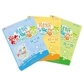 數學啟蒙貼紙幼兒園早教啟蒙兒童益智0-2-3-6歲數字游戲粘貼畫書
