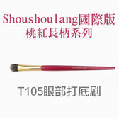 Shoushoulang國際版桃紅刷具系列 /T105眼部打底刷【A291】