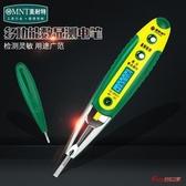 測電筆 測電筆多功能數顯高精度感應驗電線路檢測家用電工專用試電筆 1色 快速出貨