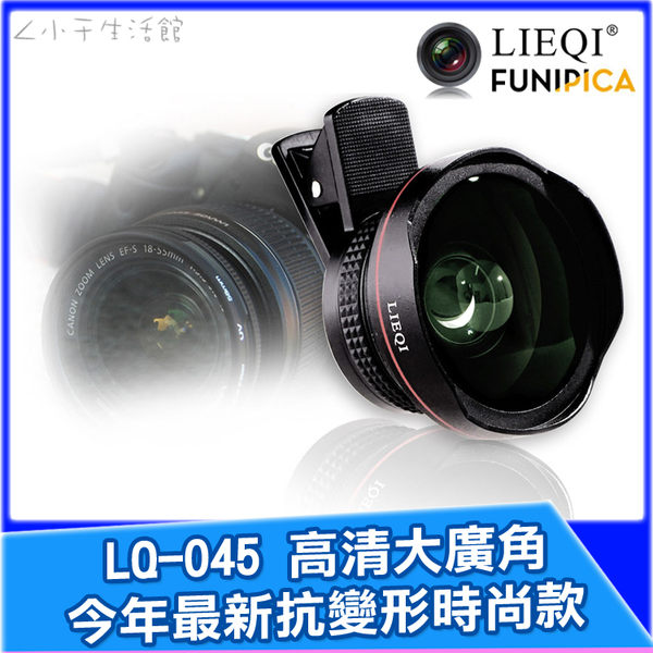 快速出貨 LIEQI LQ-045 超廣角 抗變形 LQ-027 LQ-025 升級版 大鏡頭 自拍神器 自拍 直播 另有LQ-035 041