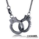 Z.MO鈦鋼屋 中性項鍊 復古手銬項鏈 個性潮男 可加購刻字 白鋼項鍊【AKS1582】單條價