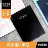 珠友   2020年16K月計劃+筆記/傳統工商日誌手帳/行事曆BC-60218