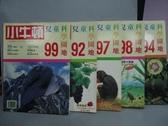 【書寶二手書T6/少年童書_RIT】小牛頓_92~99期間_共5本合售_台灣獼猴等