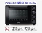 Panasonic 國際牌 電烤箱 NB-H3202 大容量32L