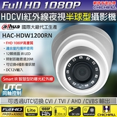 【CHICHIAU】Dahua大華 四合一CVI 1080P 200萬紅外線半球型監視器攝影機 (HAC-HDW1200RN)