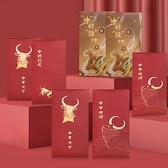 紅包袋 生肖2021生肖牛新年紅包千元紅包利是封婚禮新年壓歲錢