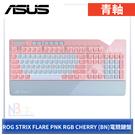 華碩 ROG STRIX FLARE PNK RGB CHERRY (BL) 電競鍵盤 青軸 粉色款