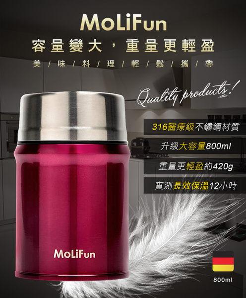 MoliFun 魔力坊 保溫罐 800ml 保溫杯 保溫壺 德國獨家授權 316不鏽鋼真空保鮮保溫燜燒罐-玫瑰紅
