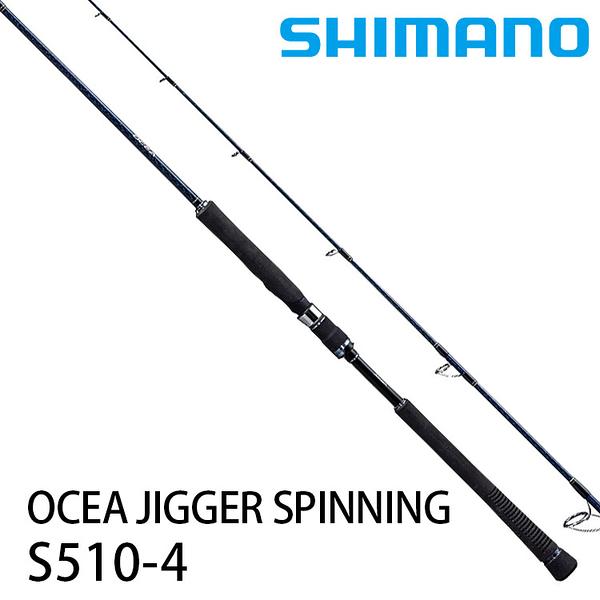 漁拓釣具 SHIMANO 18 OCEA JIGGER Quick Jerk S510-4 適合120-210g (船釣鐵板竿)
