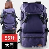 登山包登山包徒步旅行背包女輕便大容量超大雙肩包男戶外旅遊行李包書包 凱斯盾