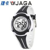 JAGA 捷卡 - M1112-DA 俏麗時髦 多功能電子錶-白黑