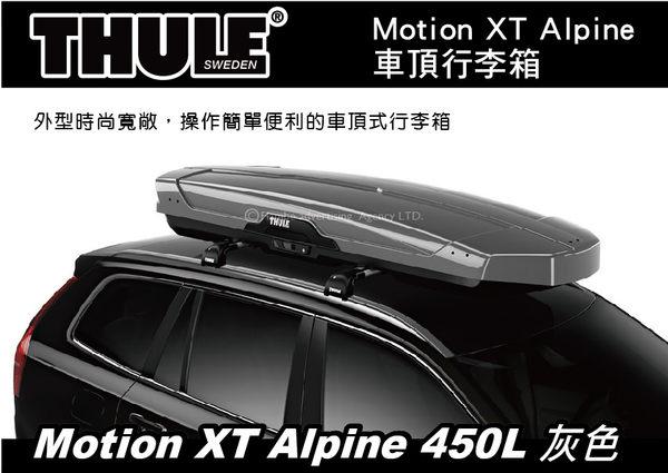   MyRack   Thule Motion XT Alpine 450L 灰色 車頂行李箱 雙開行李箱 車頂箱