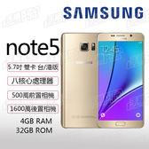 破盤 庫存福利品 保固一年 Samsung note5  雙卡32g 粉/銀 免運 特價:7550元