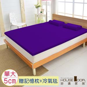 House Door 抗菌防螨布套 5cm記憶床墊超值組-單大3.5尺(魔幻紫)