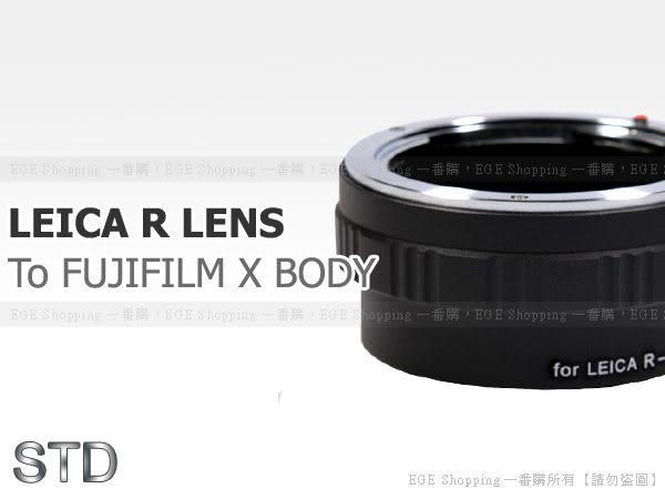 EGE 一番購】LEICA R 鏡頭轉FUJIFILM X-Mount機身轉接環 無限遠合焦【標準版】