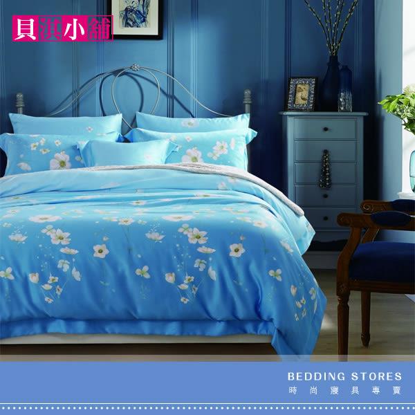 【貝淇小舖】天絲新品 / 印象花鏡 /100%天絲加大雙人(床包+2枕套+雙人鋪棉兩用被)四件組