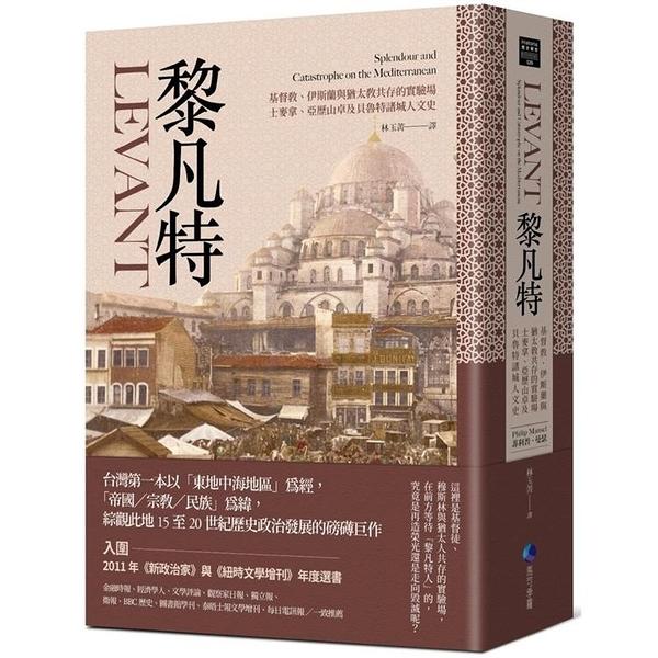 黎凡特:基督教、伊斯蘭與猶太教共存的實驗場,士麥拿、亞歷山卓及貝魯特諸城人文史