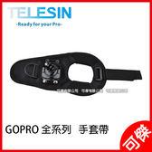 TELESIN  GOPRO  Hero全系列 手掌帶 手套帶 GOPRO 皆可以使用  可傑