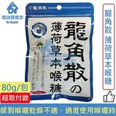 龍角散 薄荷草本喉糖 80g/包◆德瑞健康家◆