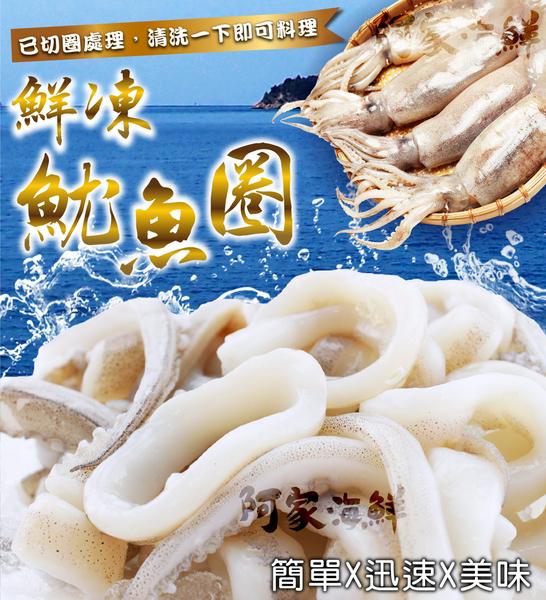 特選生凍魷魚圈 1kg±5%/包【選用最新鮮的魷魚分切】快速出貨 鮮甜Q彈 三鮮熱炒 魷魚圈 炒菜 炸物