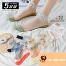 5雙 蕾絲襪淺口短襪潮女網紗水晶花邊薄款中筒襪子【小獅子】