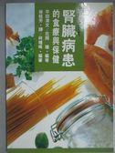 【書寶二手書T4/醫療_GCZ】腎臟病患的食療與保健_徐桂芳